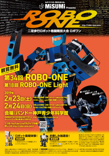 roboone-omote.png